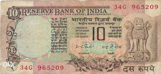 Peacock 10 rupee Indian note