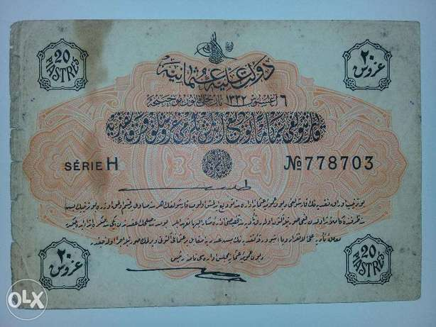 Old ottoman bank note
