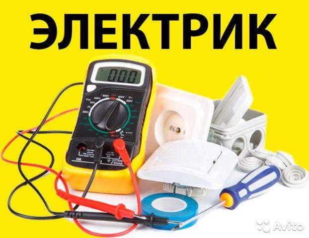Электрика цена за точку в одессе