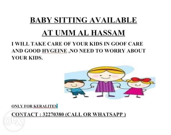 baby sitting available at umm al Hassam