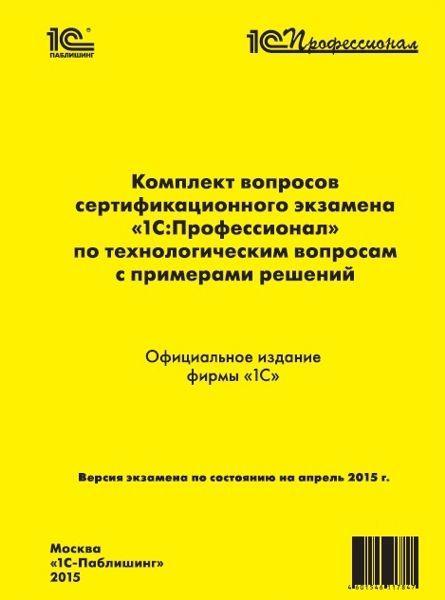 Подготовка к экзамену 1с профессионал бухгалтерия производство бухгалтерия 1с 8.3