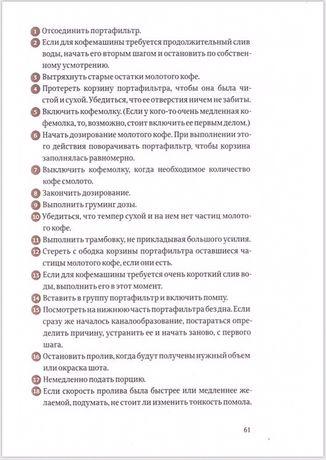 пособие профессионального баристы скотт рао скачать pdf