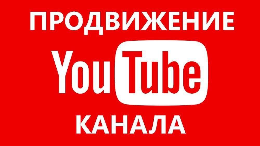Накрутка просмотров и лайков YouTube | Гарантия от списаний ...