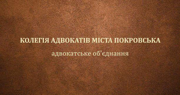 юридическая консультация в красноармейске
