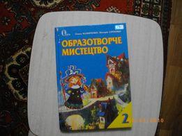 2 Клас - Товари для школярів - OLX.ua - сторінка 4 7f028fd2287cc