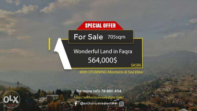 Stunning Land in Faqra with UNBLOCKABLE View أرض متميزة في فقرا ٧٠٥ م٢