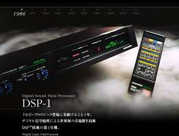 Yamaha DSP 1Digital sound processor.