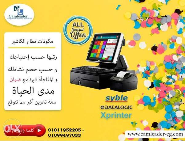 كاشير POS System | Multi-Functional Cradle