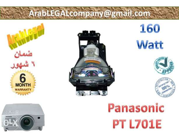 projector lamps Panasonic PT L701E 160 watt لمبة بروجيكتور باناسونيك
