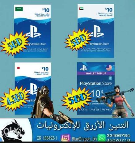 Playstation store .. 10$ have uk . Us . Bahrain . Uae and ksa