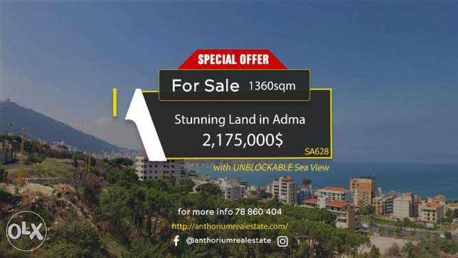 Impeccable Location Land in Adma with UNBLOCKABLE SEA VIEWأرض في ادما