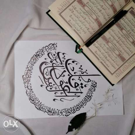It is a beautiful handwritten calligraphy art الدمام -  2