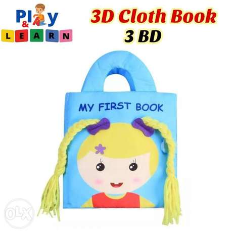 3D Cloth Book (My First Book)