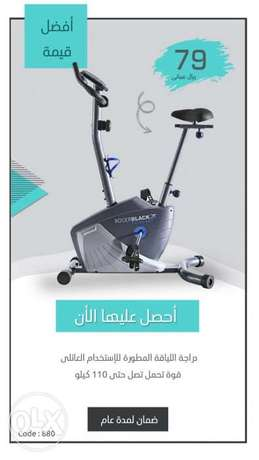 Upright bike with 8 level resistance RO 79.00
