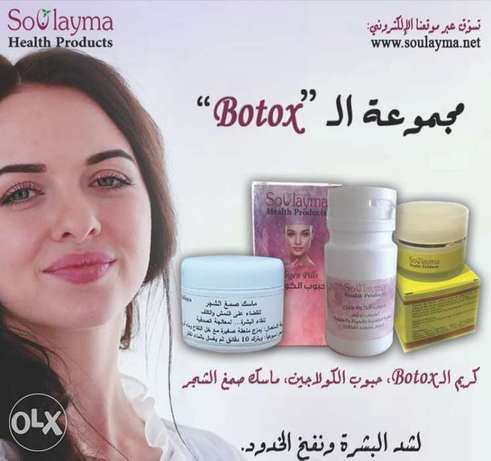 Soulayma Products