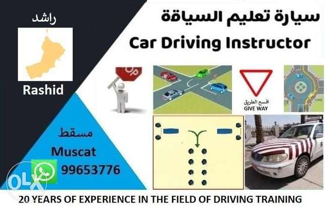 Driving Instructor (English & Arabic) - Automatic Car - تعليم السياقة