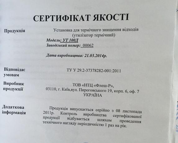 Продается новая печь утилизатор опасных отходов УТ100Д Киев - изображение 3