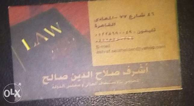 A lawyer in Maadi is looking for a job