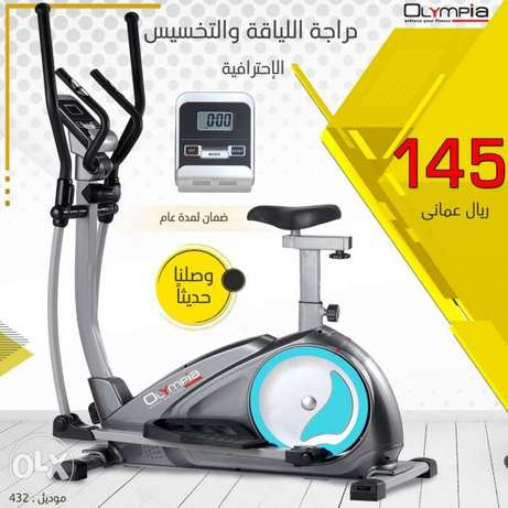 2 in 1 olympia magnetic elliptical cross trainer RO 145.00
