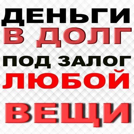 25ac43339aab Частные Займы под залог товара, предметов, вещей, прочее.. Киев -  изображение