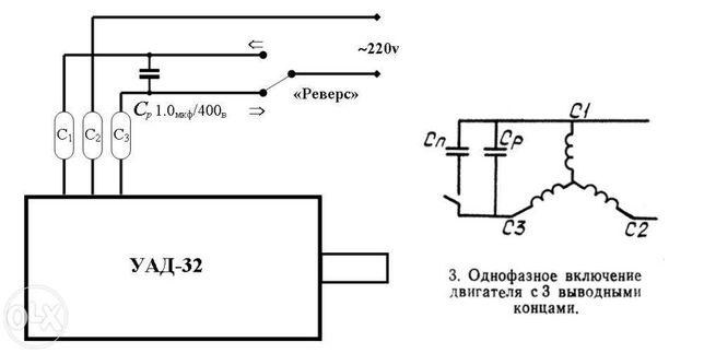 электродвигатель уад-32 схема подключения