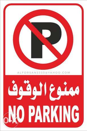 Traffic Signs Reflective Aluminum Jeddah - image 4
