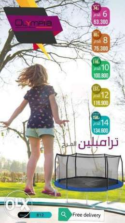 Trampoline by olympia free delivery