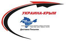 b0e17ed2f9b Посылки Крым - Перевозки   аренда транспорта в Киев - OLX.ua