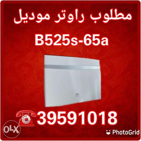 Wanted router model B525s-65a