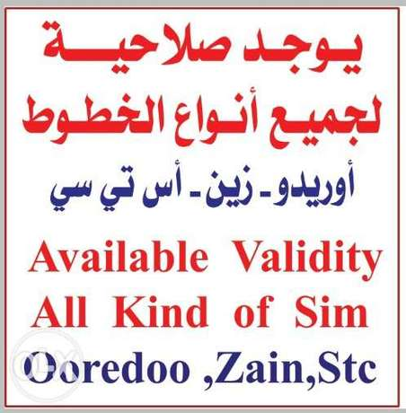 Available validity for all kind of sim price starting 3 To 7 KD