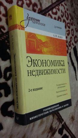 Экономика недвижимости: учебник для вузов. 3-е изд. Стандарт.
