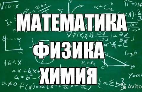 Решение задач по математике химии физике творческий подход к решению нестандартных задач
