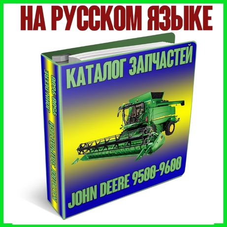 настройка комбайна джон дир 9500