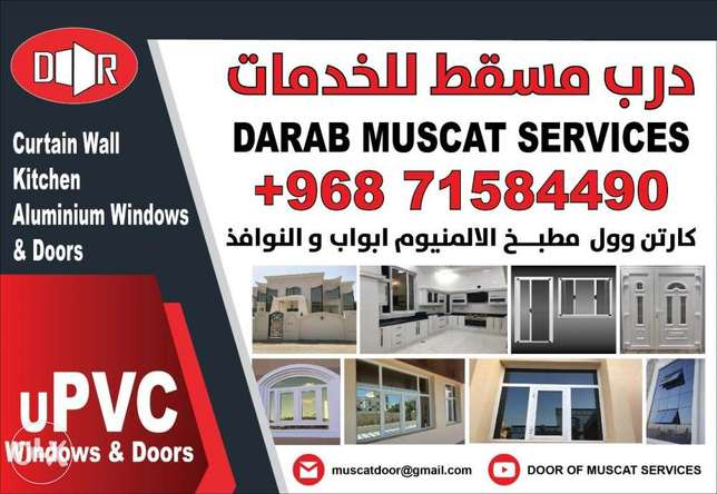 Doors & windows Maintenance anywhere in Muscat