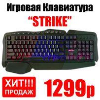 Клавиатура Игровая с Подсветкой «STRIKE» GAME DESIGN (3 цвета) be3b933cadd28