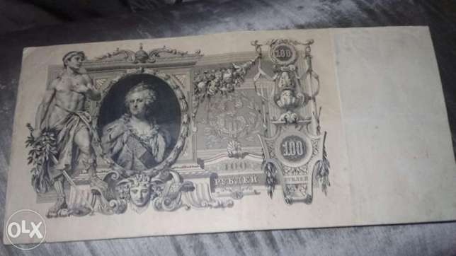 Large 100 Rouble Banknote for the Russian Monarch year 1910