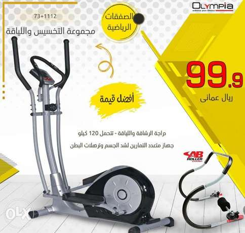 Olympoq cross trainer with ab roller offer RO 99.900