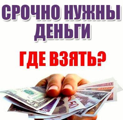 Помогу получить кредит с своем банке банки москвы кредит под залог автомобиля