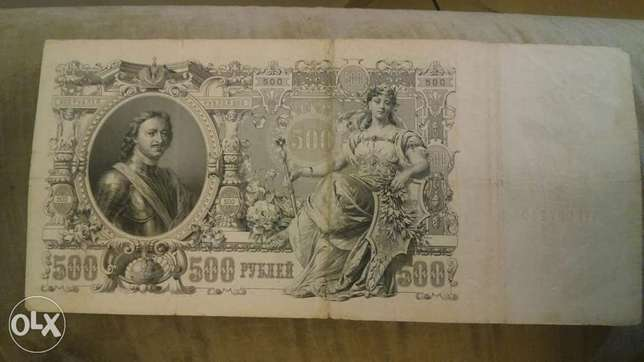 Extra Large Russian Monarch 500 Rouble Banknote of Nicolas 2 year 1912