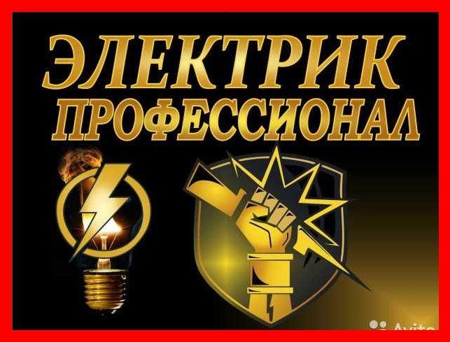 Электрик луганск вызвать