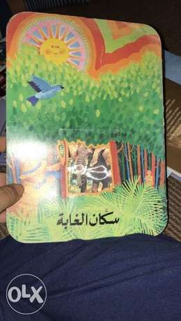 2 Arabic books that are educational