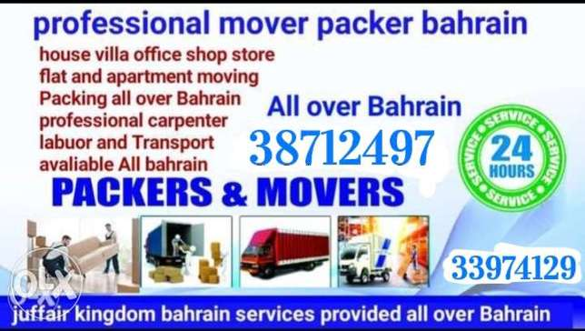 House shifting in all over bahrain 24 hour's very good price