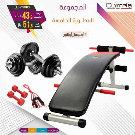 Sit up board with 20kg dumbbell set offer