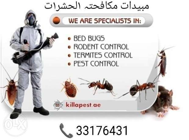 Rubeena cleaning pest control رش مبیدات مکافحتہ ۱لحشر۱ت