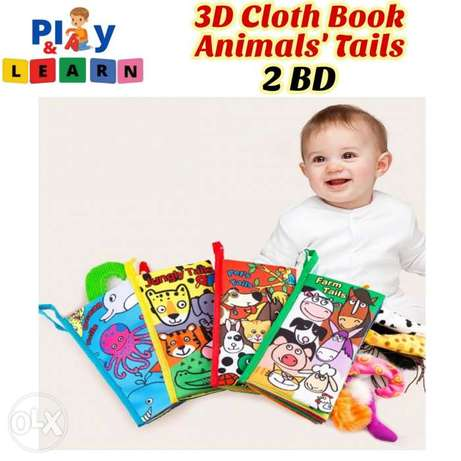 3D Cloth Book (Animals' Tails)
