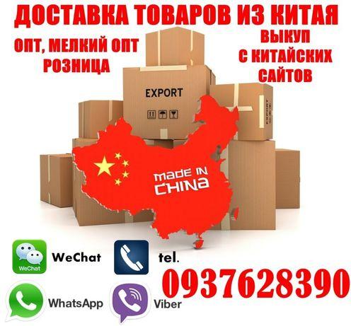Доставка с Китая 28a2e61f6db8e