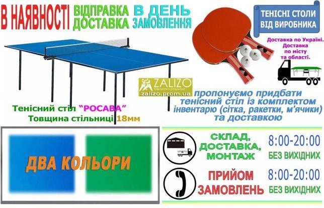 Тенісний стіл. Теннисный стол РОСАВА для настольного тенниса тенисный Киев  - изображение 1 4c8d920842a89