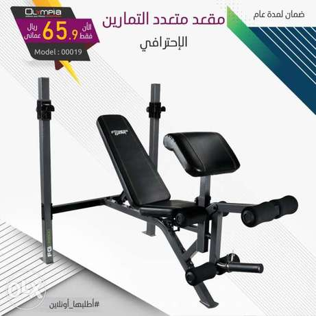 Bench with Barbell Stand