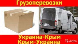 e296286ca245 Доставка товара Украина - Крым. посылки , небольшие грузы, переезды.