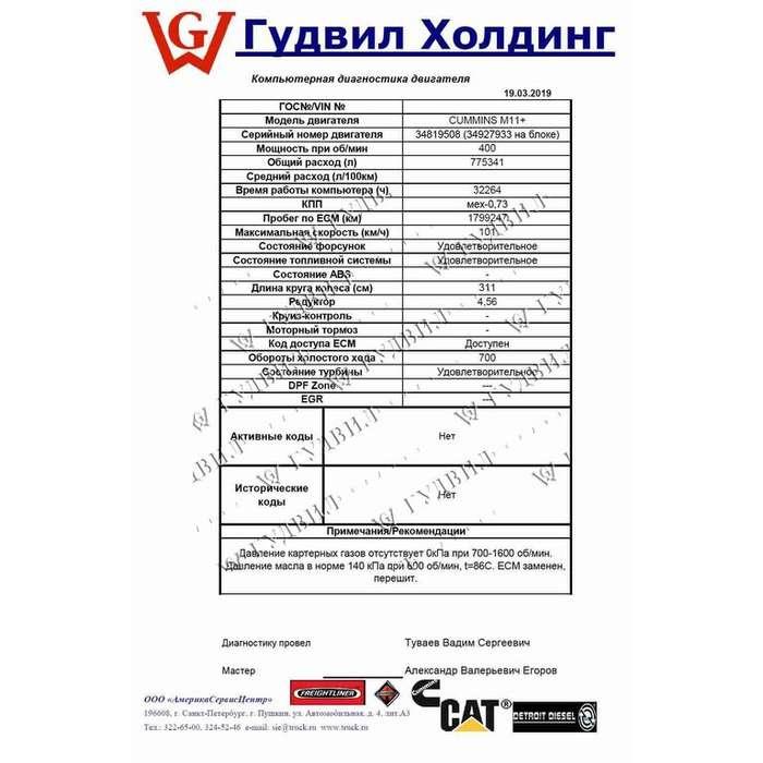 Cummins M11-370 ESP PLUS engine for VOLVO INTERNATIONAL truck - 2019